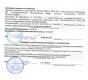 Сертификаты и регистрационные удостоверения